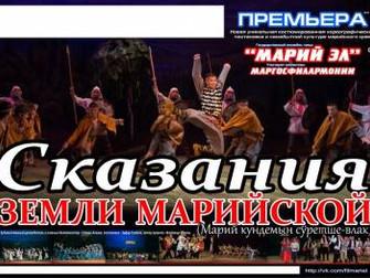 """В Нефтекамске состоится уникальный хореографический концерт """"Сказания земли марийской"""""""