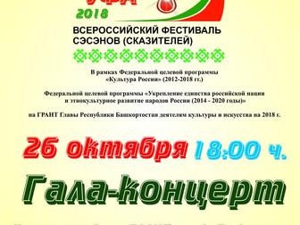 Всероссийский фестиваль сэсэнов (сказителей)