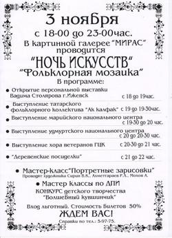 """Ночь Искусств в к/г """"Мирас"""""""