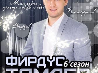 Концерт Фирдуса Тямаева