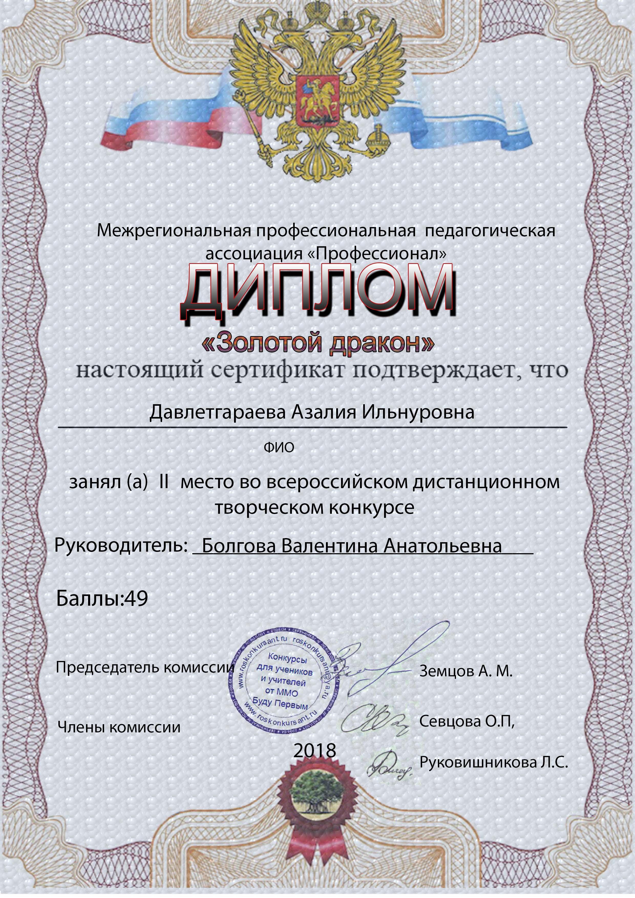 Давлетгараева Азалия Ильнуровна