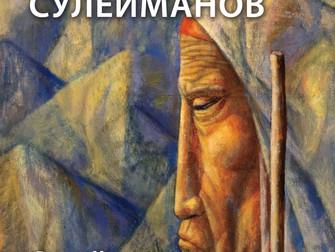СУЛЕЙМАНОВ ДЖАЛИЛЬ АХМЕТОВИЧ г. Уфа