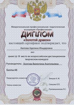 Аюпова Аделина Ильдаровна