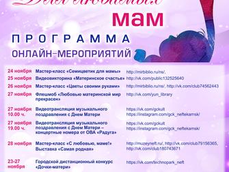 "Программа онлайн-мероприятий ""Для любимых мам"""