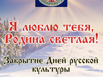 Закрытие Дней русской культуры «Я люблю тебя, Родина светлая!»