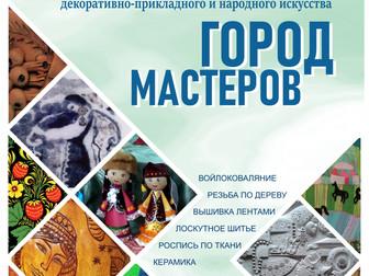 В Нефтекамске состоится открытие выставки «Город мастеров»