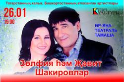 Зульфия и Жавит Шакировы