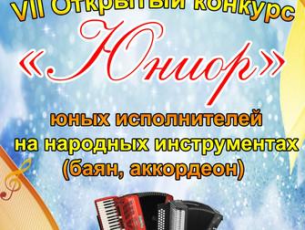 28 января в 10:00 часов в концертом зале Детской школы искусств состоится VII Открытый конкурс юных