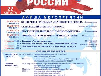 Мероприятия приуроченные ко Дню государственного флага Российской Федерации