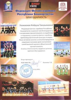 грамоты ГЦК 001