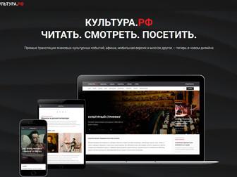Портал «Культура.РФ». Фильмы, книги, спектакли илекции онлайн водной подборке.