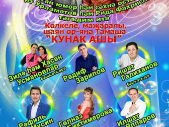Юмористическое шоу «Кунак ашы»