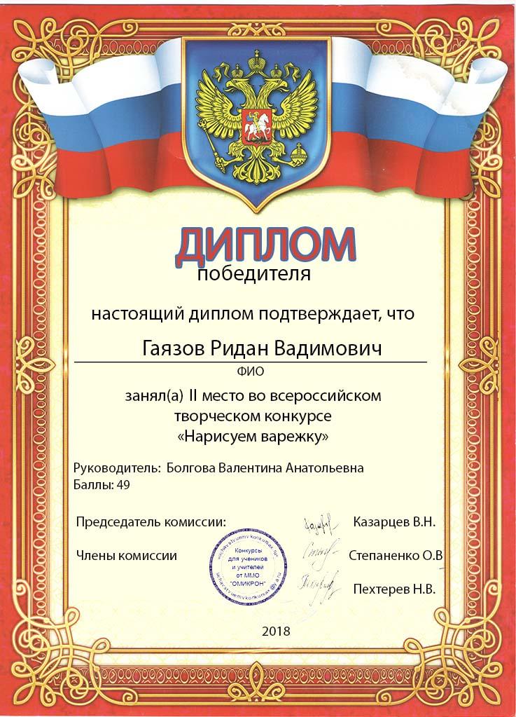 Гаязов Ридан Вадимович