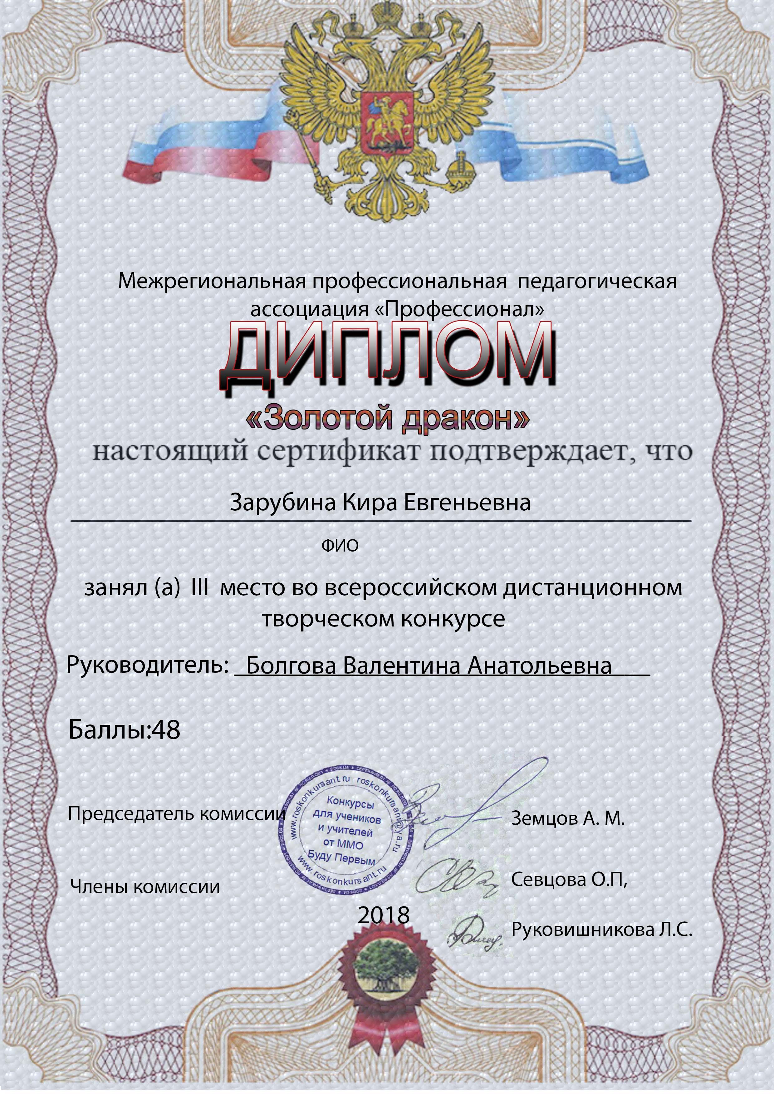 Зарубина Кира Евгеньевна
