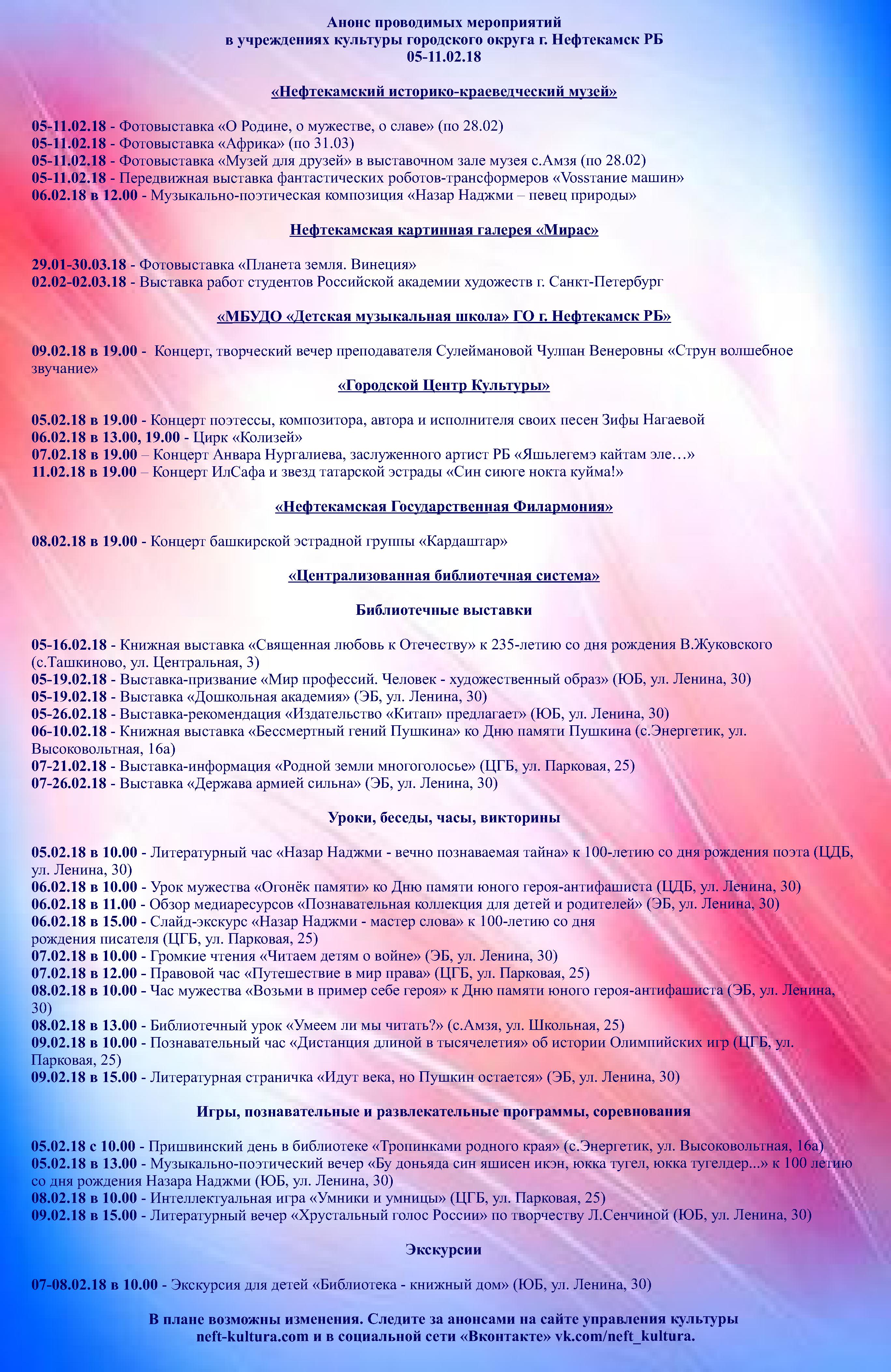анонс 5-11.02.18