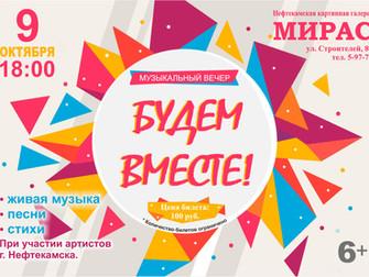 """Музыкальный вечер """"БУДЕМ ВМЕСТЕ!"""""""