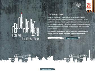 Интерактивный историко-просветительский проект «Герои городов»