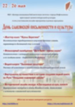 афиша день славянской письменностит и ку