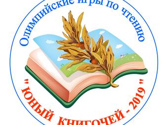 Ежегодный конкурс «Олимпийские игры по чтению» стартует!