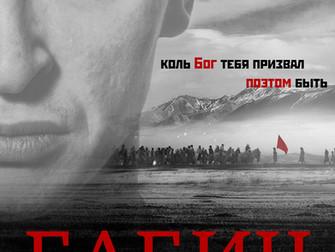 """20 июня в Нефтекамске состоится показ фильма """"Бабич"""""""