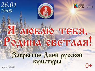 26 января состоится закрытие Дней русской культуры
