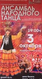 Государственный академический ансамбль народного танца имени Файзи Гаскарова приглашает Вас новую ко