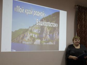 Краеведческая викторина «Мой край родной - Башкортостан»