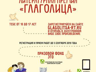 Проект «Независимая детская литературная премия «Глаголица»