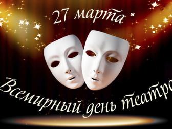 Всемирный день театра