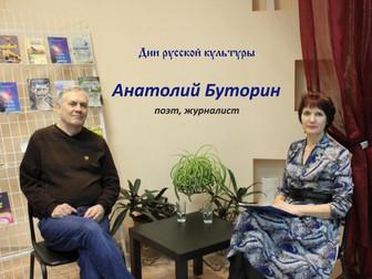 Дни русской культуры в библиотеках