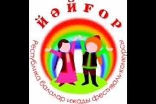 В Башкортостане состоится Республиканский конкурс детско-юношеского творчества «Йәйғор»