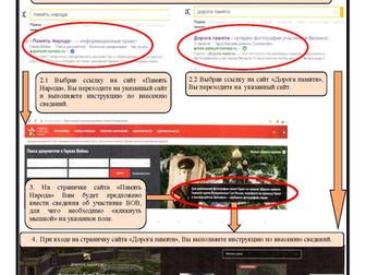 Открыт информационный веб-ресурс «Дорога памяти»!