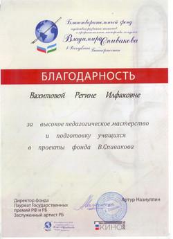 Вахитова