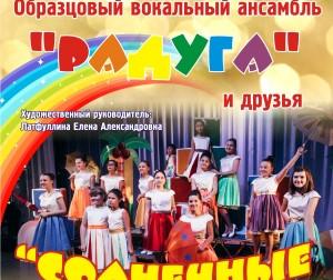 Концерт «Солнечные зайчики»