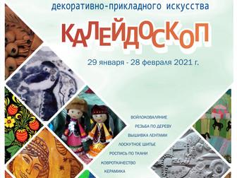Выставка «Калейдоскоп». Творческого объединения «Живая традиция».