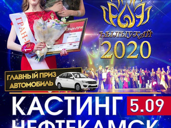 Всероссийский конкурс башкирских красавиц «Һылыуҡай-2020»