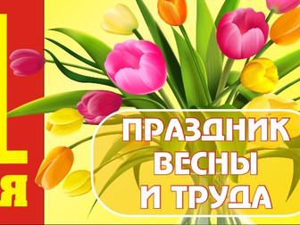 Приглашаем на мероприятия, посвященные 1 мая