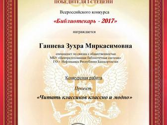 Победитель Всероссийского конкурса!