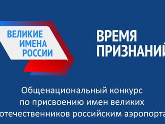 Проект «Великие имена России».