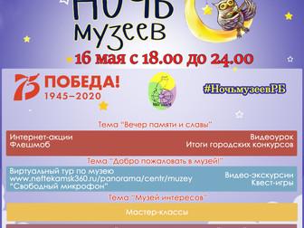 Всероссийская музейная акция «Ночь музеев-2020»