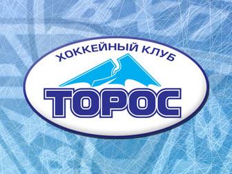 """Хоккейный клуб """"Торос"""" предлагает приобрести единые билеты на хоккейные матчи Чемпионата В"""