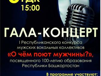 Первый конкурс мужских вокальных коллективов завершится Гала-концертом