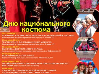 Мероприятия приуроченные коДню национального костюма
