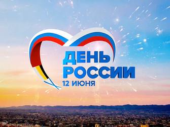 Приглашаем на праздничные гуляния, посвященные Дню России