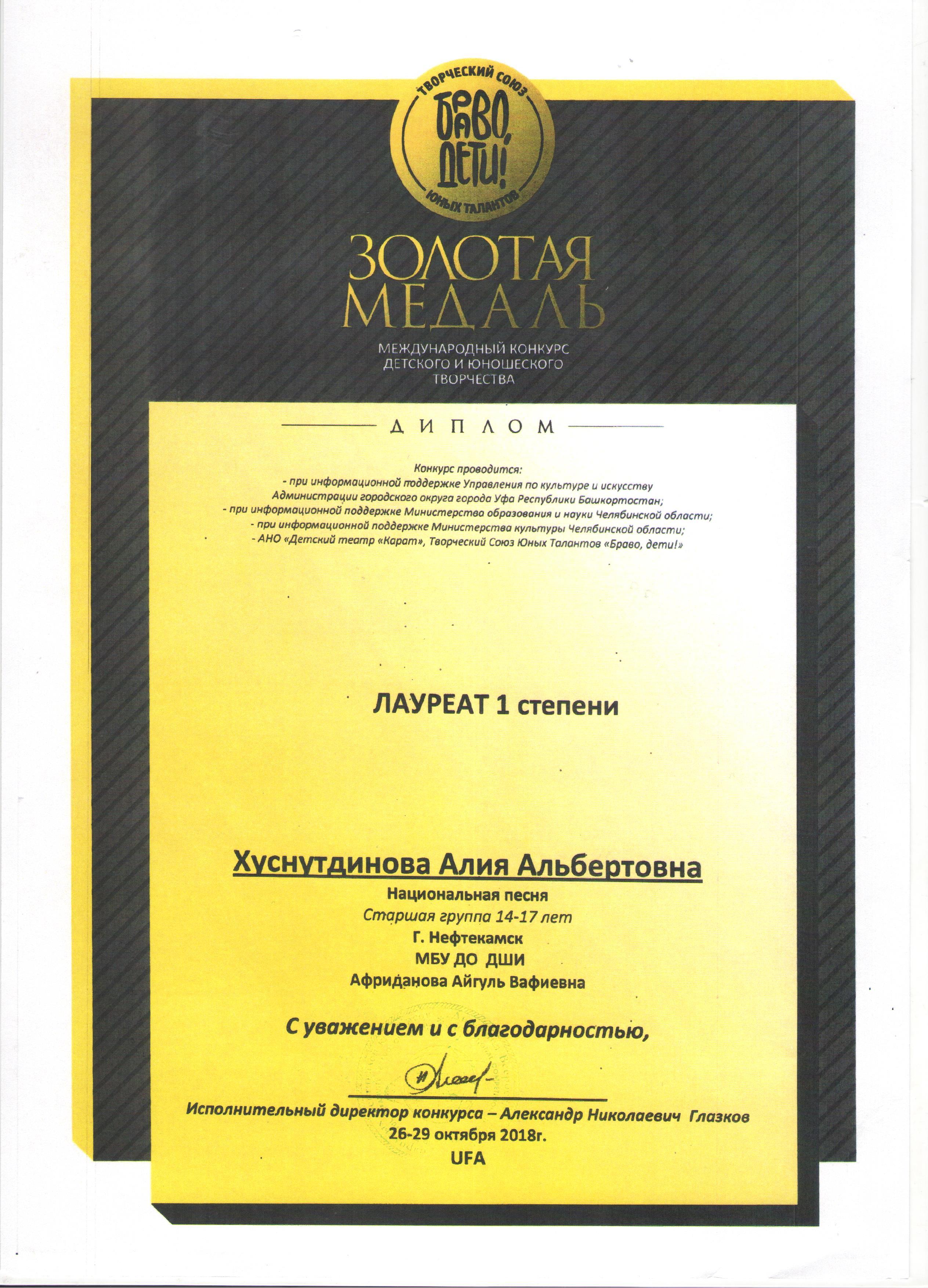 золотая медаль уфа Хуснутдинова Алия 201
