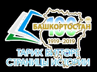Нефтекамцы приглашают на фестиваль-марафон «Страницы истории Башкортостана»