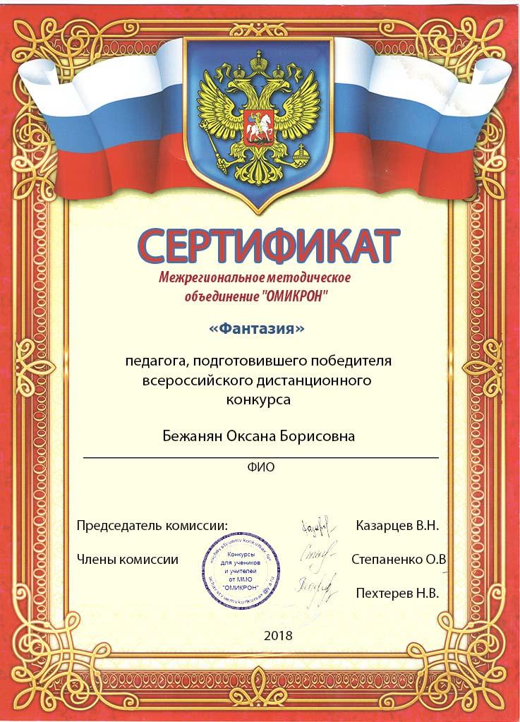 Бежанян Оксана Борисовна