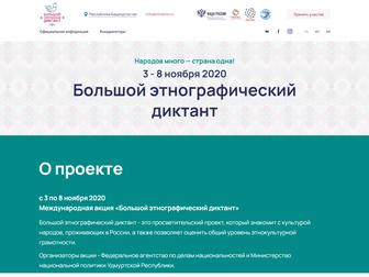 V Международная просветительская акция «Большой этнографический диктант»