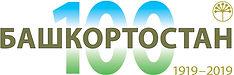 Лого 100 лет РБ.jpg