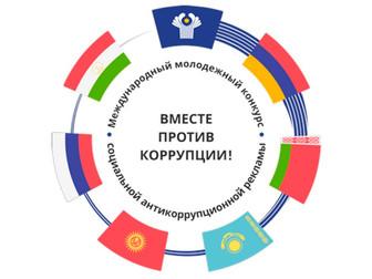 Международный молодежный конкурс «Вместе против коррупции!»